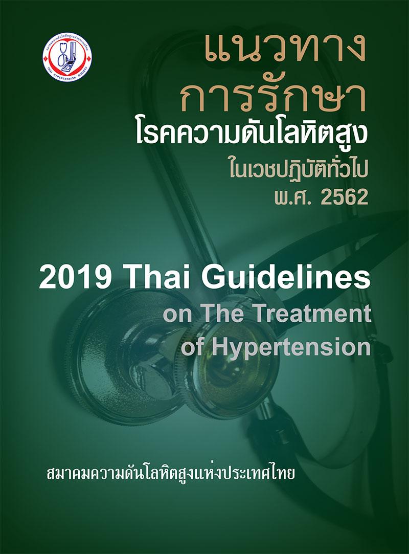 http://www.thaihypertension.org/img/442_1565302832.jpg